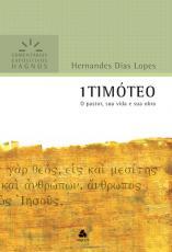 1 TIMÓTEO - COMENTÁRIO EXPOSITIVO